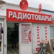 Радиотовары, Магазин, Анапа