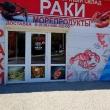 Магазин Раки, Анапа