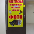 Мастерская РЕМБЫТСЕРВИС Анапа