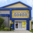 Салон европейской сантехники ОДЕОН (ODEON)в г-к Анапа