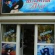 Шляпный салон-магазин Флер Анапа
