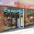 Магазин одежды для всей семьи Скидочка в г-к Анапа