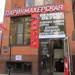 Фирма славянин, ремонт одежды и обуви в Анапе