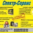 Спектр-сервис сервисный центр в г-к Анапа