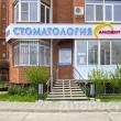 Стоматология АНИДЕНТ (ANIDENT) в Анапе на Омелькова