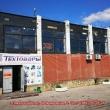 Техтовары, Магазин, Новороссийск