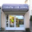 Магазин Товары для дома Анапа