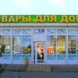 Магазин Товары для дома в Анапе