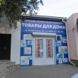 Товары для дома, Магазин, Вход с ул. Некрасова