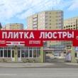 Магазин Троя в Анапе