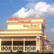 Банный комплекс Царь-Баня в г-к Анапа