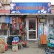 Хозяюшка, хозяйственный магазин, Анапа