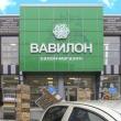 Магазин Вавилон Анапа