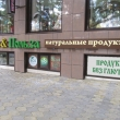 Эко-маркет Вкус & Польза, Анапа