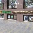 Эко-маркет Вкус & Польза Анапа