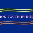 ООО Южное гостеприимство Анапа
