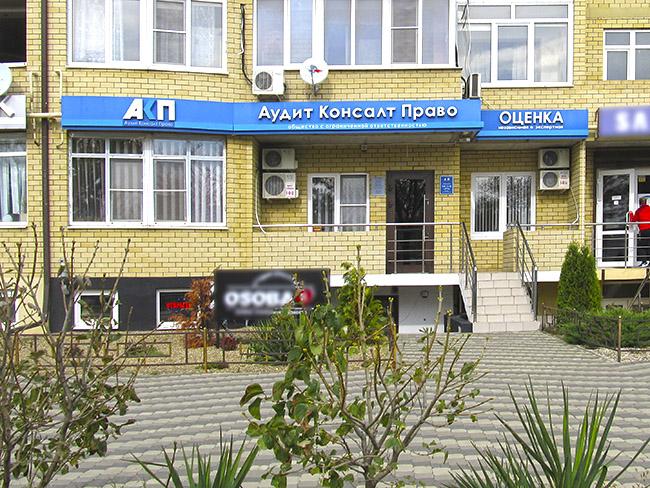 Аудит Консалт Право (АКП), Аудиторская фирма в г-к Анапа