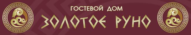 Гостевой дом Золотое Руно в Витязево (2)