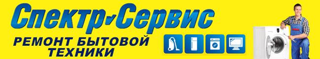 Спектр-Сервис Анапа