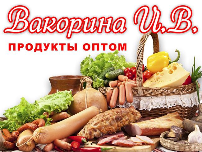 Продукты оптом в Анапе, Оптовая база, ИП Вакорина
