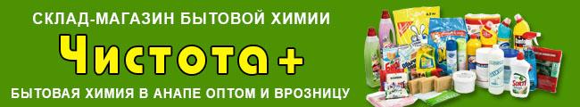 Чистота+, бытовая химия в Анапе оптом и в розницу