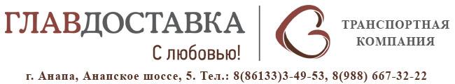 Главдоставка Транспортная компания, Доставка грузов Анапа