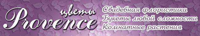 Provence, магазин цветов в г-к Анапа
