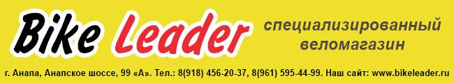 Специализированный веломагазин в Анапе Bike Leader