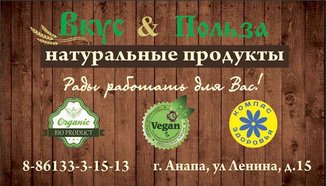 Эко-маркет Вкус и Польза в Анапе, натуральные продукты