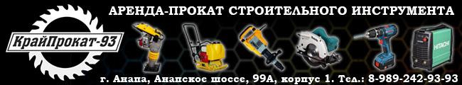 Край Прокат 93 Прокат и аренда инструмента в Анапе