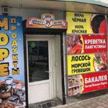 Дары Дальнего Востока, Магазин морепродуктов, Анапа