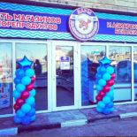 Дары Дальнего Востока, Магазин морепродуктов, Супсех