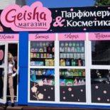 Гейша, Магазин косметики и бытовой химии из стран Азии, Анапа