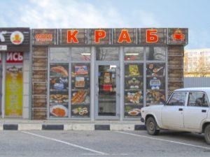 Краб, Магазин морепродуктов, Анапа