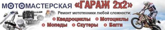 Ремонт мотоциклов, Мастерская Гараж 2х2, Анапа