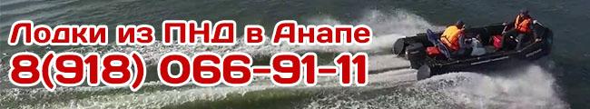 Лодки из ПНД в Анапе