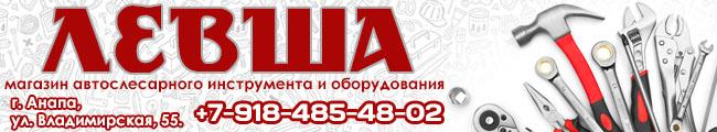 Магазин автоинструмента Левша, Анапа