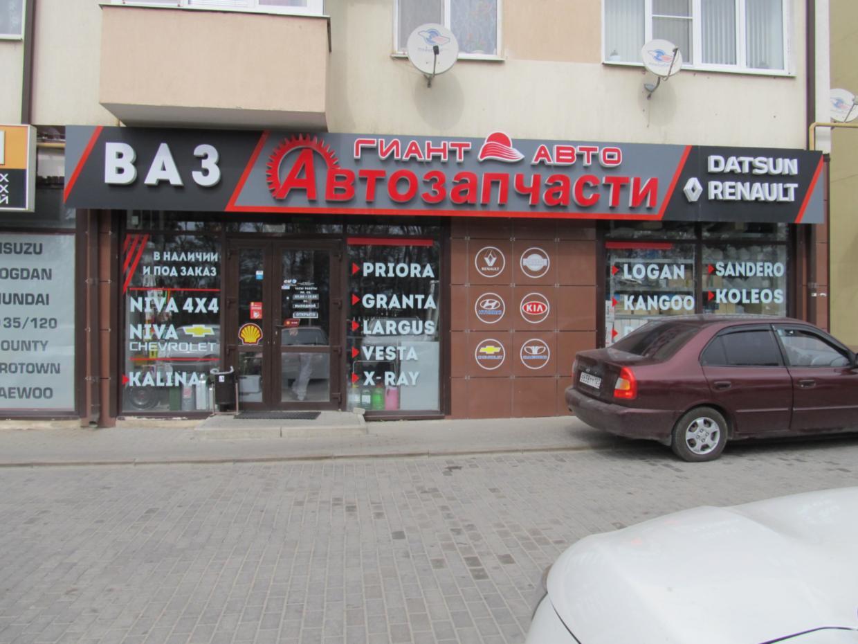 Автозапчасти Гиант-Авто в г-к Анапа, Магазин