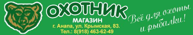 Охотник, Магазин, Анапа