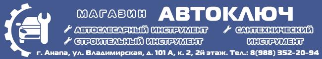 Автоключ, магазин, Автослесарный, сантехнический, строительный инструмент в г-к Анапа